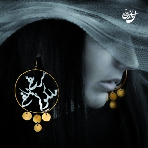 Nazanin's Persian Calligraphy Earrings