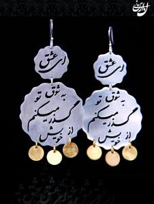 Nazanin Alaeinia jewelry available on ALANGOO.com