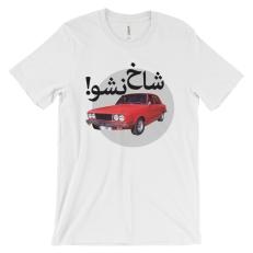 peykan tshirt